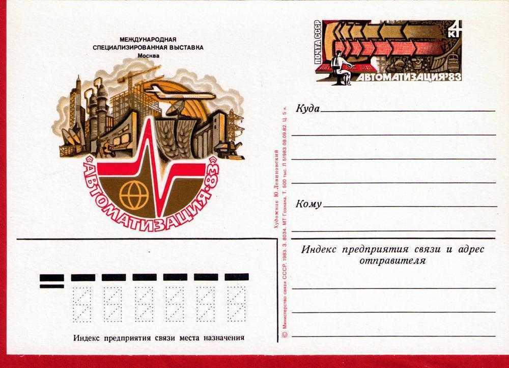 Почтовый открытки выпуск